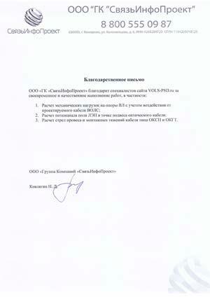Отзыв СвязьИнфоПроект